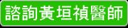 諮詢黃垣禎醫師